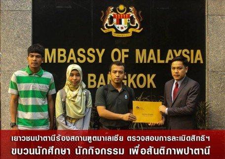 Patani youth delegation handing letter to Malaysian embassy representative. Photo: PerMAS